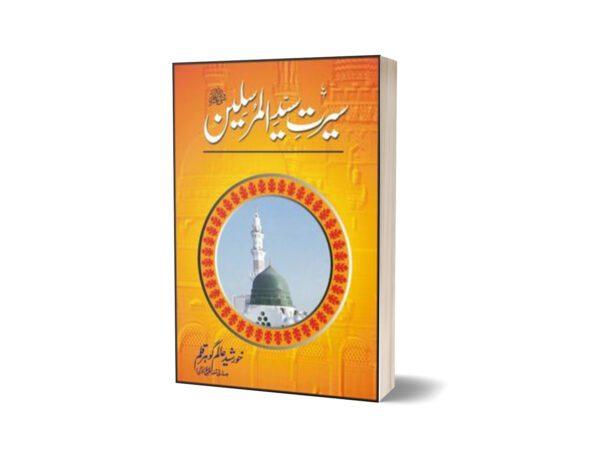 Seerat Syed Ul Mursaleen Pbuh By Khursheed Alam Gauhar Qalam