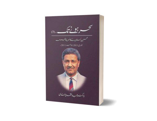 Sehar Honay Tak 3 By Dr. Abdul Qadeer Khan