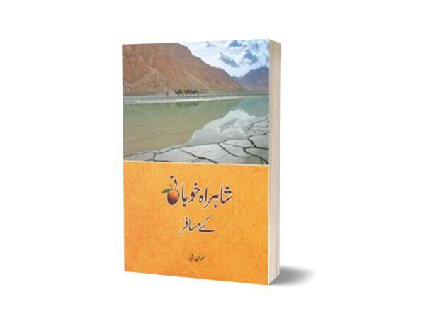 Shahrah Khubani Kay Musafir By Salman Rashid