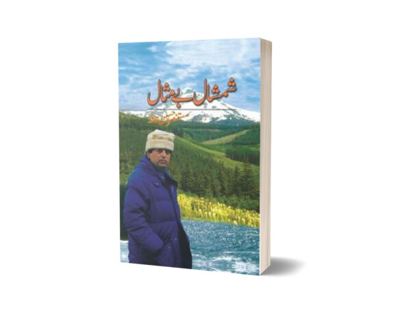 Shamshaal Baimesaal By Mustansar Hussain Tarar