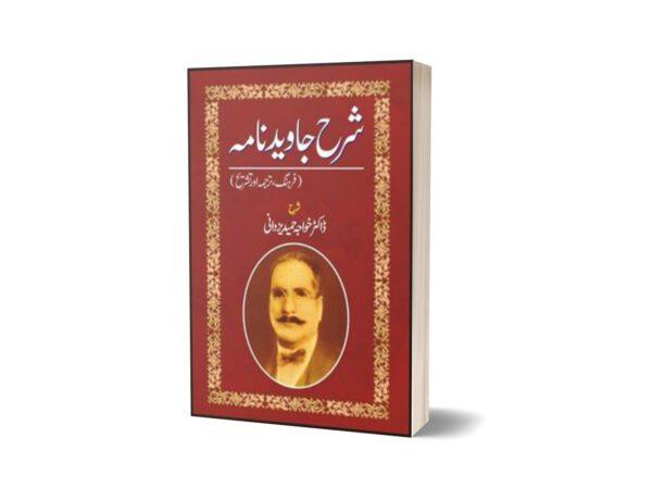 Sharah Javed Nama By Dr. Khawaja Hameed Yazdani
