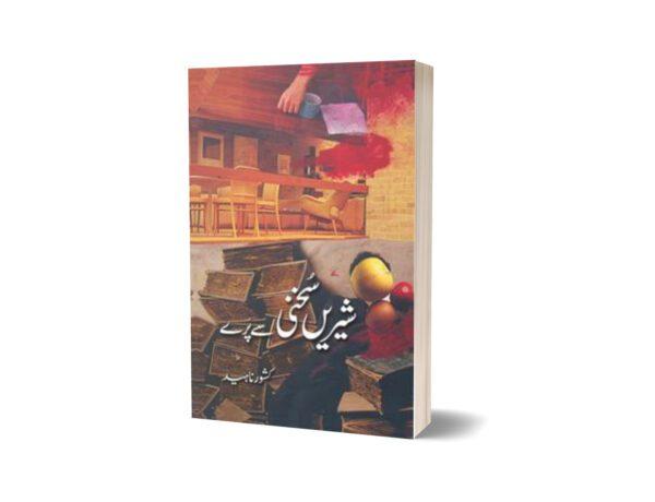 Shirin Sukhani Se Paray By Kishwar Naheed
