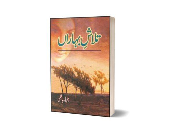 Talaash-E-Baharan By Jamila Hashmi