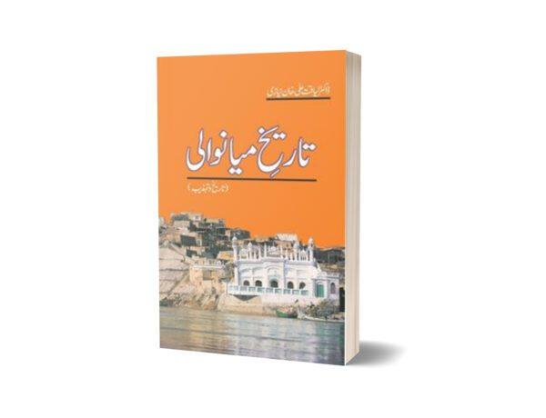 Tareekh -E- Mianwali By Dr. Liaqat Ali Khan Niazi