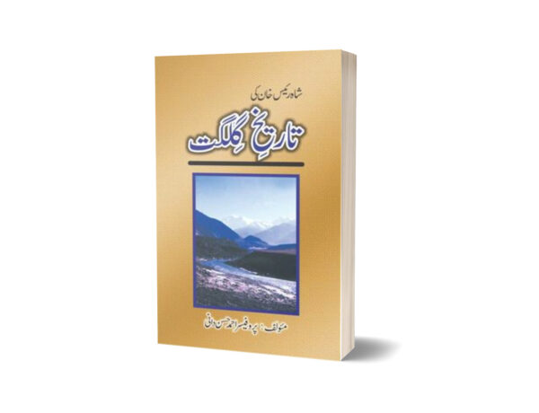 Tareekh-e-Gilgit By Ahmad Hasan Dani