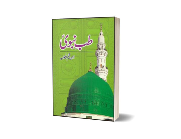 Tibe-E-Nabvi By Ibn Qayam Aljozia