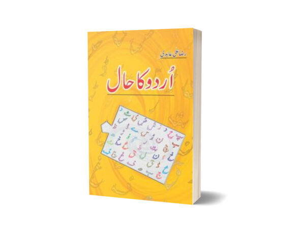 Urdu Ka Haal By Raza Ali Abidi