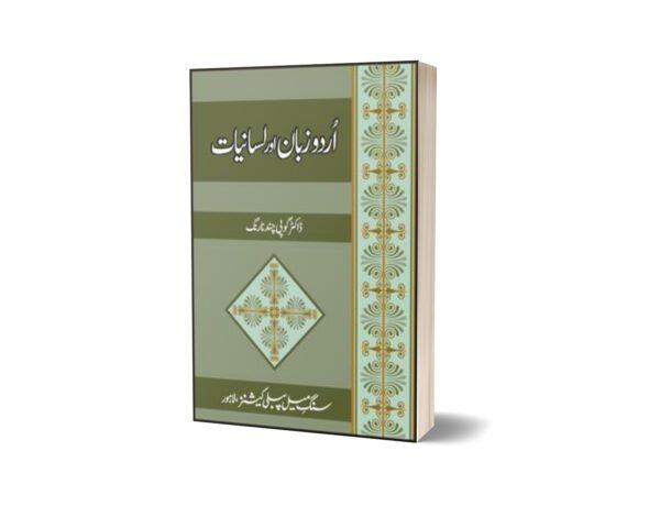 Urdu Zaban Aur Lasaaniat By Dr. Gopi Chand Narang