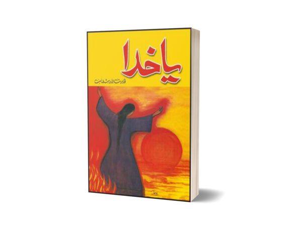Ya Khuda By Qudrat Ullah Shahab