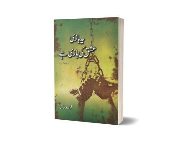 Ye Bazi Ishq Ki Bazi Hai By Farkhanda Bukhari