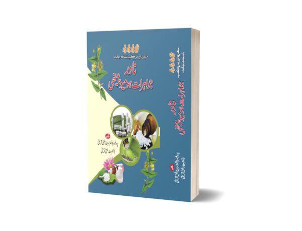 4440 Nader Jawahrat e Homeopati By Seraj ul Haq Qureshi