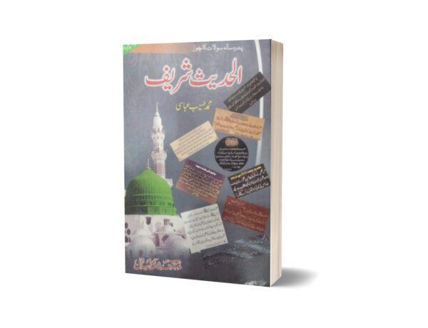 Alhades Shref By Muhammad Haseeb