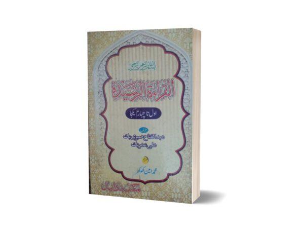 Alqartsahda Qartrashda By Abdul-Fattah Sabri