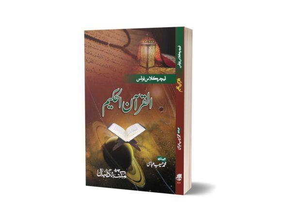 Alquran By Muhammad Haseeb