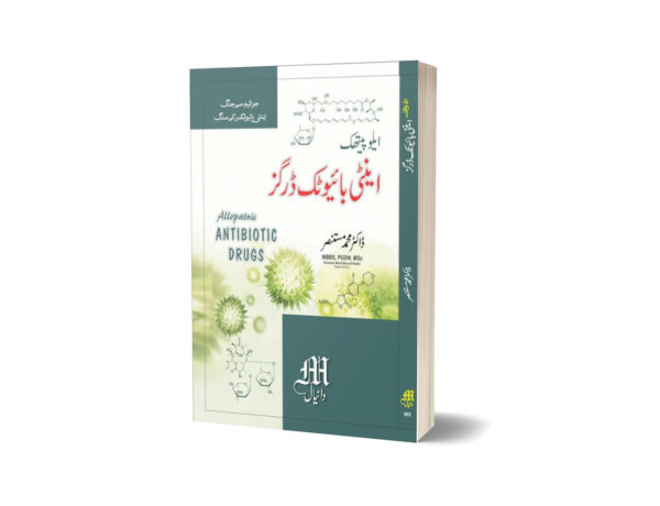Anti Biotic Drugs By Dr. Muhammad Mustanser