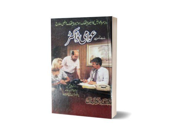 Awami Daocter By Dr. Akbar Ali Mohsin