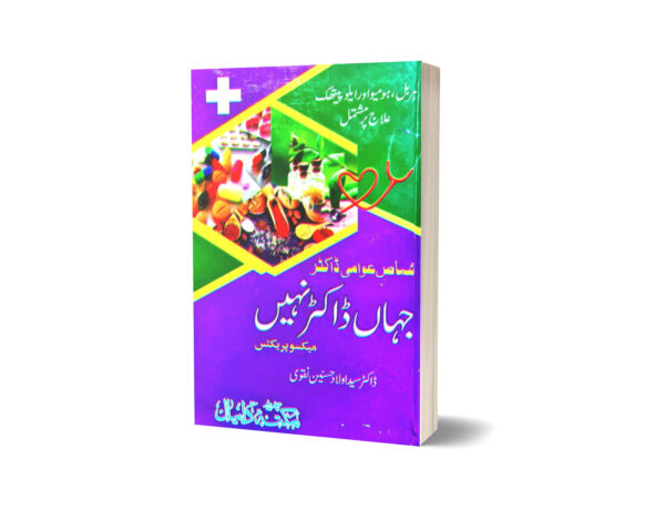 Awami Doctor Jahan By Dr. ullad Hussain Naqvi