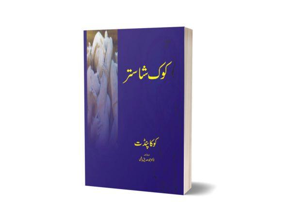 Cocokshaster By Dr. Sadiq Hashmi