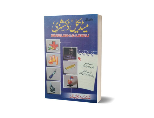 Daniyal Medical Dictionary By Dr. Aulad Hussain