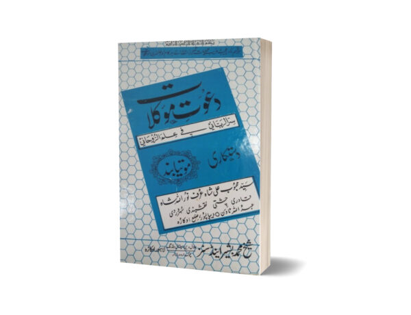 Dawat e Moukalat By Syad Mahboob Ali