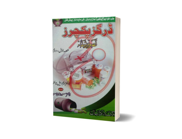 Durges Pictures Tasver Sahfa By Dr. Mahsood