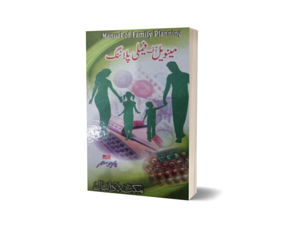 Family Planing By Dr. Muhammad Mustarer