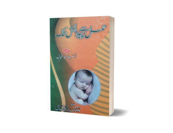 Hamal sa Padash Tak Pragninse By Dr. Javad Iqbal