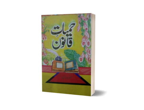 Hamyat Qann By Dr. Kabire