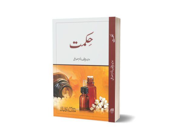 Hikmat By Homeopathic Dr. Safder Ali