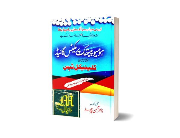 Homoeopathic Practice Guide By Dr Mohsin Chaddar