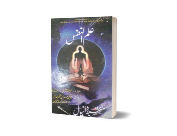 Ilam Ul Nafs By Hakeem Muhammad Imran