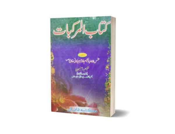 Kitab al Markbat By Dr. Ghulam Jalani