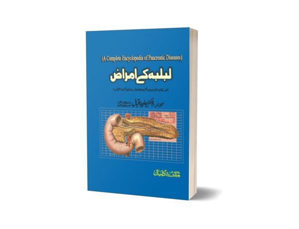 Lablba k Amraz By Dr. Javad Iqbal