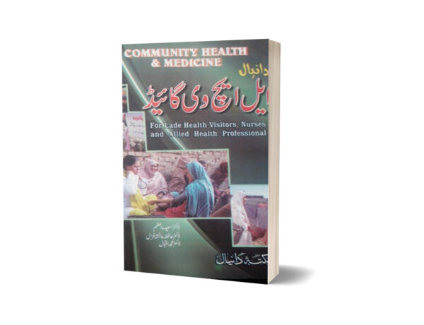 Lhv Guide By Dr. Muhammad Iqbal