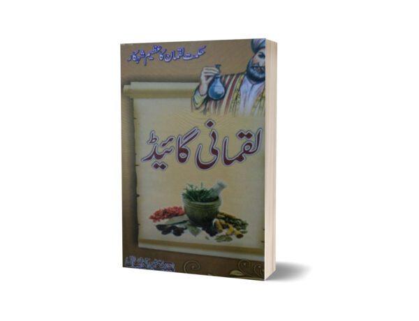 Luqmani Guid By Luqman Azem