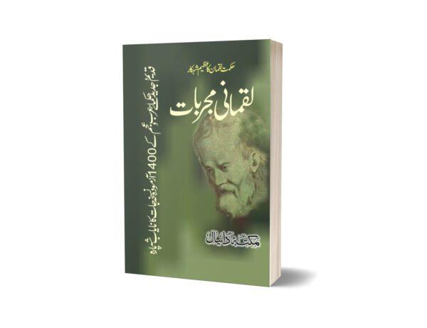 Luqmani Mujarbat By Luqman Azem