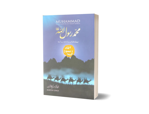 Muhammad His Life Based On The Earliest Sources By Martin Lings