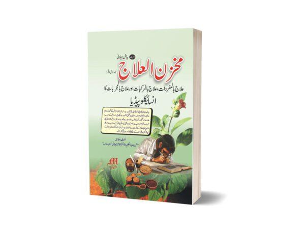 Mukzan al Ilaj By Dr. Ghulam Jalani