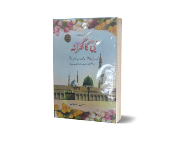 Nabi S.A.W Ka Gharana By Hafiz Ghohar