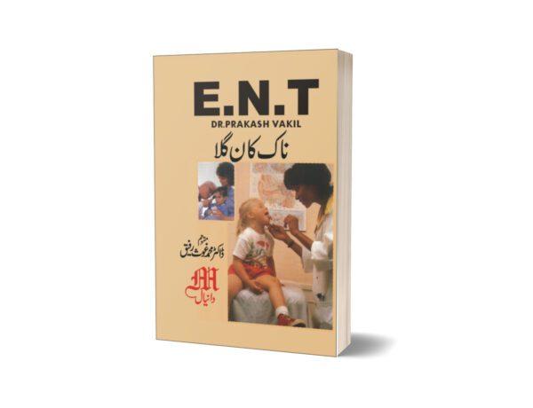 Nak Kan Gala By Dr. Muhammad Rafiq