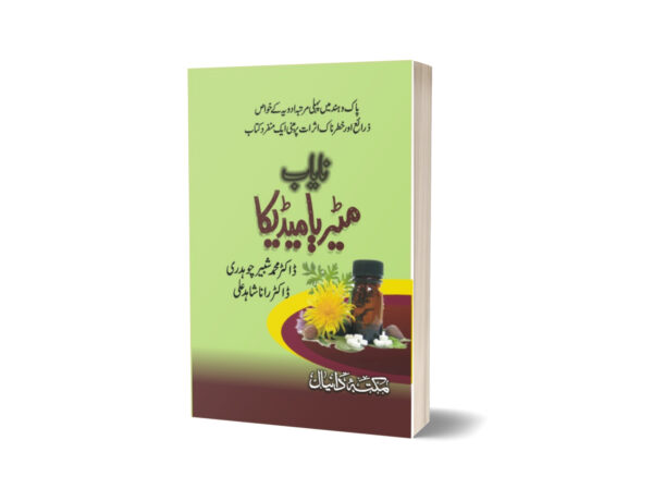 Nayab Materiya By Dr. Muhammad Shabir