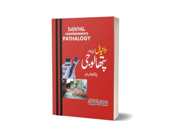Pathalogy By Dr. Muhammad Idress