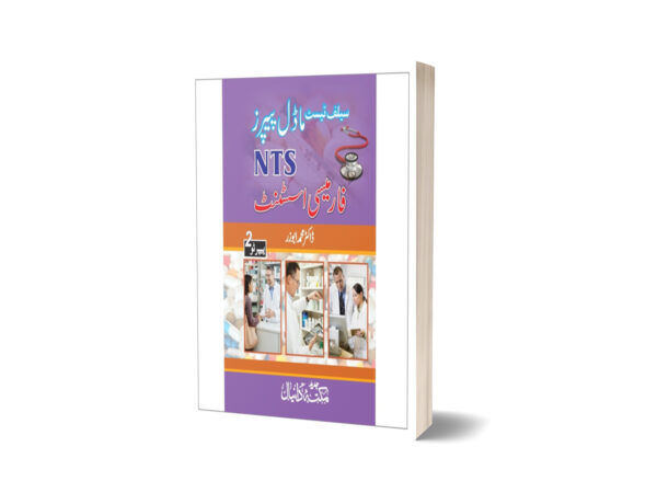 Pharmacy Self NTS Test Model Paper By Dr. Muhammad Abuzar