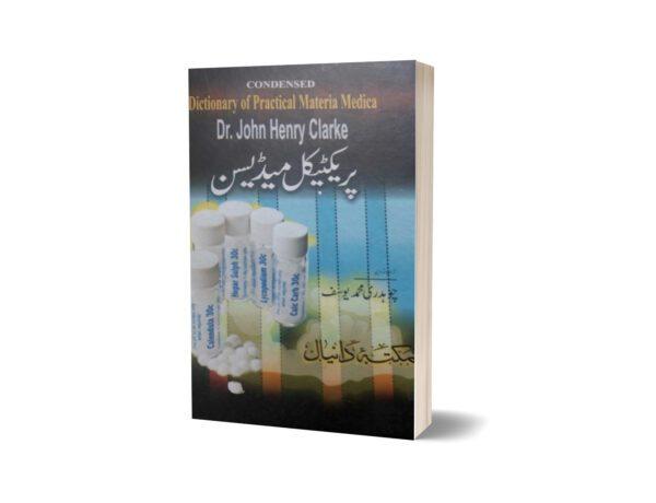 Practcal Medican By Ch. Muhammad Yosaf