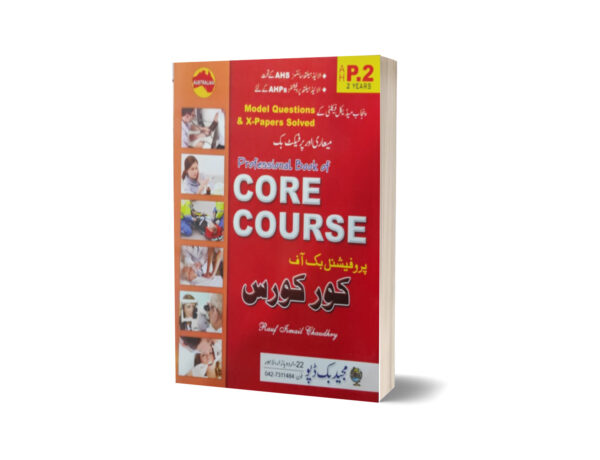 Professional Book Of Core Course P-2 Years By Rauf Ismail Ch