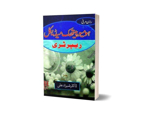 Robin Murphy Repertory By Shahzad Ali