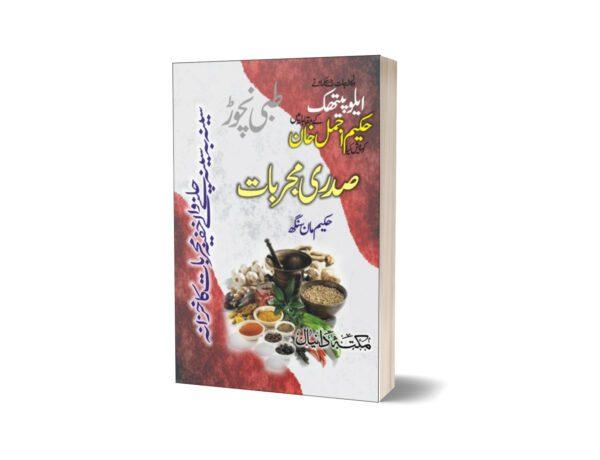 Sadri Mujarbat Sena Ba Sena Chalna Wala Raz Tibi Nechor By Hakeem Min Singh