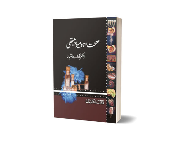 Sahat Homeopathk By Dr. R.A Imtayaz