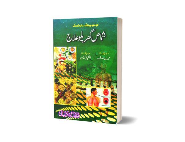 Shamas Garalo Elaj By Dr Araf