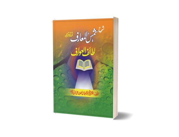 Sharah Shams ul Maarif Lataif ul Awarif By Abul Abbas Ahmad Bin Ali Buni